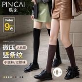 2雙裝 長襪長筒襪子女小腿襪過膝襪中筒襪高筒襪潮薄款【君來佳選】