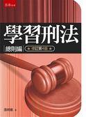學習刑法:總則編(4版)