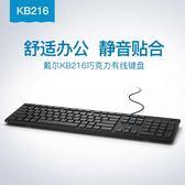 戴爾KB216有線鍵盤巧克力筆記本台式機辦公家用程序員靜音鍵盤 祕密盒子