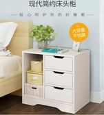 床頭櫃臥室簡約現代小櫃子迷你收納櫃簡易床頭儲物櫃經濟型【全館八八折促銷】