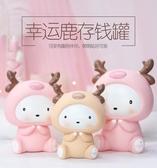 存錢罐 女童存錢罐女生創意可愛少女心粉色公主小兒童儲蓄罐卡通網紅韓國