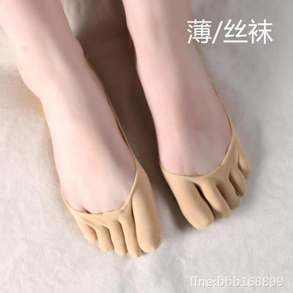 五指襪 三分田淺口隱形絲襪五指襪分趾襪腳趾女夏季低幫超薄防滑超低日本 城市科技