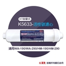 水蘋果居家淨水~快速到貨~ KT拋棄式K5633-活性碳濾心~適用WA-190/WA-290/HM-190/HM-290