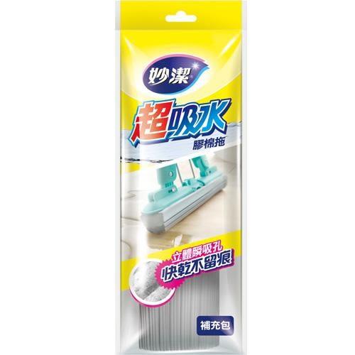 妙潔 超吸水膠棉拖-補充包【愛買】
