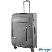 Verage~維麗杰 28吋 皇家典藏系列旅行箱(灰)