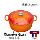 法國 Le Creuset 新式signature 鑄鐵圓鍋- 28 公分 /6.7L  橘色