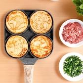煎雞蛋漢堡機不粘小平底家用煎鍋早餐蛋堡煎餅鍋模具四孔煎蛋神器 莎瓦迪卡