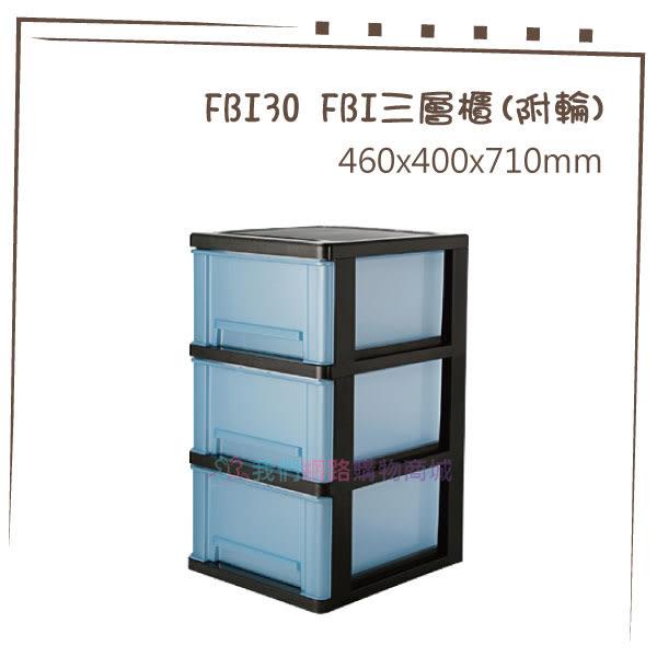 【我們網路購物商城】聯府 FBI30 FBI三層櫃(附輪) 置物箱 置物櫃 收納櫃