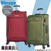 Verage 維麗杰 行李箱 29吋 風格時尚系列 布面 商務 旅行箱 389-0329 得意時袋