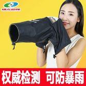 相機防水罩 單反相機防雨罩佳能尼康遮雨衣相機防塵罩防沙罩防水袋套攝影配件 玩趣3C
