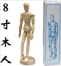 8吋美術人偶 寫真 漫畫練習 可動木偶人 【花赤Run】