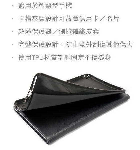 華碩 ASUS ZenFone GO TV ZB551KL 5.5吋 編織紋側掀皮套 保護套 手機套 手機殼 手機保護殼 X013DB