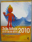 【書寶二手書T9/電腦_PLQ】3ds Max 2010設計創意學院_丁裕峰