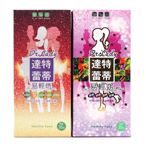 Dr.Lady達特蕾蒂 易輕燃(30包/盒)【優.日常】