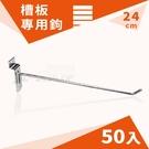 槽板掛鉤-24cm 槽板用單鉤 商品鈎 丁字勾 超市 展示架(50入)-運費另計