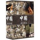 中國繪畫藝術DVD (共6單元/6片裝)...