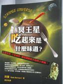 【書寶二手書T5/科學_ILK】冥王星吃起來是什麼味道?_傅宗玫, 貝曼