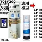 EPSON T00V200 / T00V / 003相容墨水(Dyed墨水/藍色)【適用】L3110/L3150/L3116/L5190/L1110/L5196/L3156/L1110