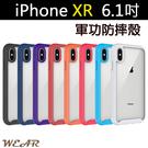 【免運費】iPhone XR【6.1吋】軍功防摔殼 防摔保護殼 手機殼 耐衝擊,適用於 iPhone XR
