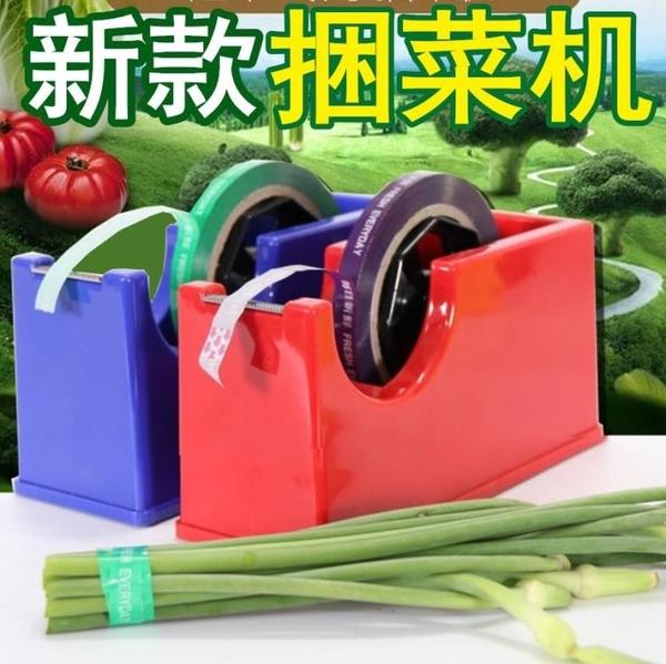 捆菜機 超市捆菜機 蔬菜捆扎機 青菜打包機 扎菜機膠帶 韭菜綁菜機全自動 科技藝術館