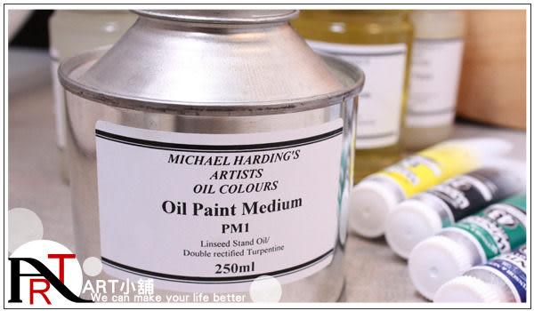 英國 Michael Harding 麥克哈丁專家級 PM1-Oil Paint Medium 油彩調和劑 250ML
