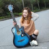 38寸新手初學者民謠木吉他學生青少年入門樂器男女練習琴YYP  蜜拉貝爾