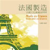 (二手書)法國製造:法國文化關鍵詞100