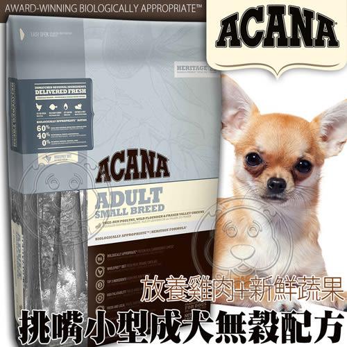 【zoo寵物商城】愛肯拿》挑嘴小型成犬無穀配方(放養雞肉+新鮮蔬果)全新配方-340g