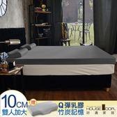 House Door 抗菌防螨布 10cm乳膠記憶床墊超值組-雙大6尺(質感灰)