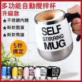 400ml 不鏽鋼電動攪拌咖啡杯 馬克杯 懶人杯【AE02709】 i-style 居家生活