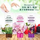 韓國Deoproce莓果/蝸牛/櫻花護手身體保濕霜 100ml