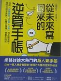 【書寶二手書T1/財經企管_CO6】從未來寫回來的逆算手帳:利用「想像願景→計畫→行動」的反推