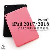 液態殼 iPad 9.7 五代/六代 A1822 A1823 A1893 A1954 平板 殼 矽膠 保護套 防摔軟殼 背蓋平板套 質感優
