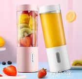 榨汁杯便攜式榨汁機家用水果小型充電迷你炸果汁機電動學生榨汁杯 朵拉朵