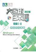 大家的日本語 初級ⅠⅡ 教師用指導書 改訂版