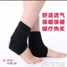 自發熱護腳踝保暖磁男女士四季護踝保健腳腕腳套踝關節熱灸護具 快 快速出貨