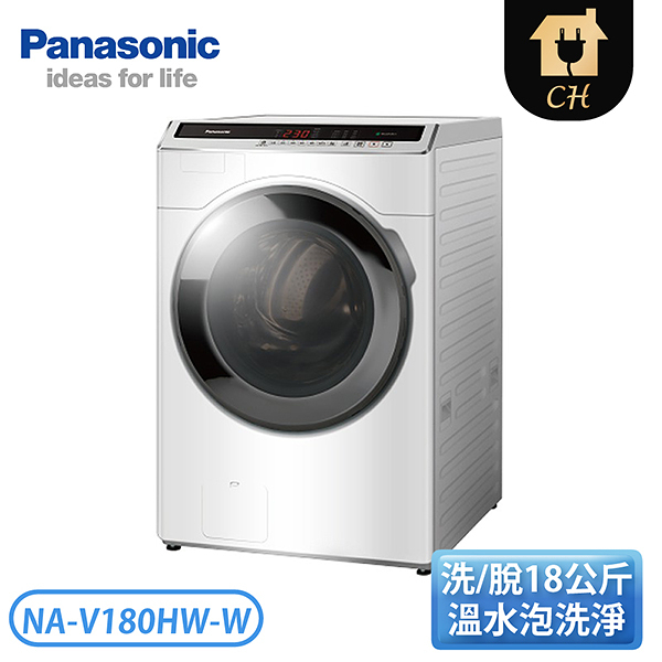 [Panasonic 國際牌]18公斤 洗脫溫水滾筒洗衣機 NA-V180HW-W