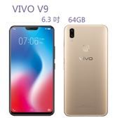 vivo V9 6.3 吋 64GB 4G + 3G 雙卡雙待 前置 2400 萬畫素自拍鏡頭  【3G3G手機網】