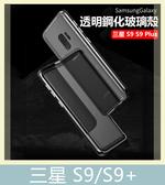 Samsung S9 / S9+ 金屬邊框+透明鋼化玻璃背板 防摔 金屬框 鏡頭保護 保護殼 金屬殼 手機殼 透明背板