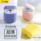 airpods保護套蘋果無線藍牙耳機保護殼盒液態硅膠超薄【時尚大衣櫥】