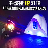 防追尾燈-汽車天線改裝鯊魚鰭LED太陽能爆閃燈車載收音機裝飾鯊魚翅天線燈 新年禮物