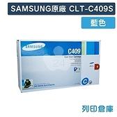 原廠碳粉匣 SAMSUNG 藍色 CLT-C409S/C409S /適用 SAMSUNG CLP-315/CLX-3175FN