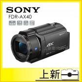 《台南-上新》SONY FDR-AX40 AX40 攝影機 4K 非 AXP55 ★贈64G+清潔組+保護貼