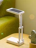 檯燈太陽能可充電式LED小臺燈護眼書桌大學生學習宿舍寢室高中生折疊 一件免運