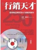 二手書 行銷天才:250個領導品牌與頂尖行銷範例解析-中國生產力中心(CHINA PROD R2Y 9867096886