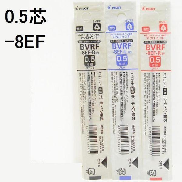 PILOT 百樂 BVRF-8EF 多功能筆芯0.5mm