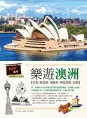 (二手書)樂遊澳洲:雪梨.凱恩斯.墨爾本.阿德雷德.伯斯