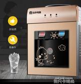 容聲飲水機冰熱臺式制冷熱家用宿舍迷你小型節能玻璃冰溫熱開水機QM 依凡卡時尚