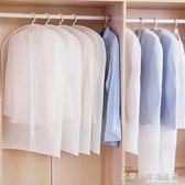 防塵袋衣罩衣服防塵罩家用掛式衣物收納袋子大衣西服半透明防塵套  『名購居家』
