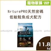 寵物家族-NurturePRO天然密碼-低敏鮭魚成犬配方11.8kg